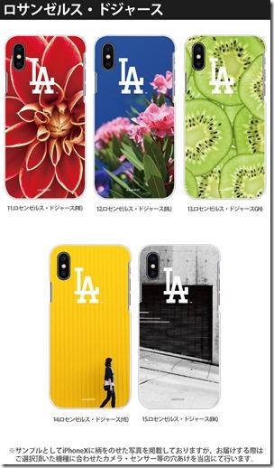 デザインハードケース_MLB(メジャーリーグ)04_画像07
