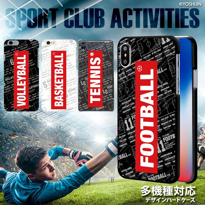 スマホケース「デザインハードケース スポーツクラブ活動」を紹介します。