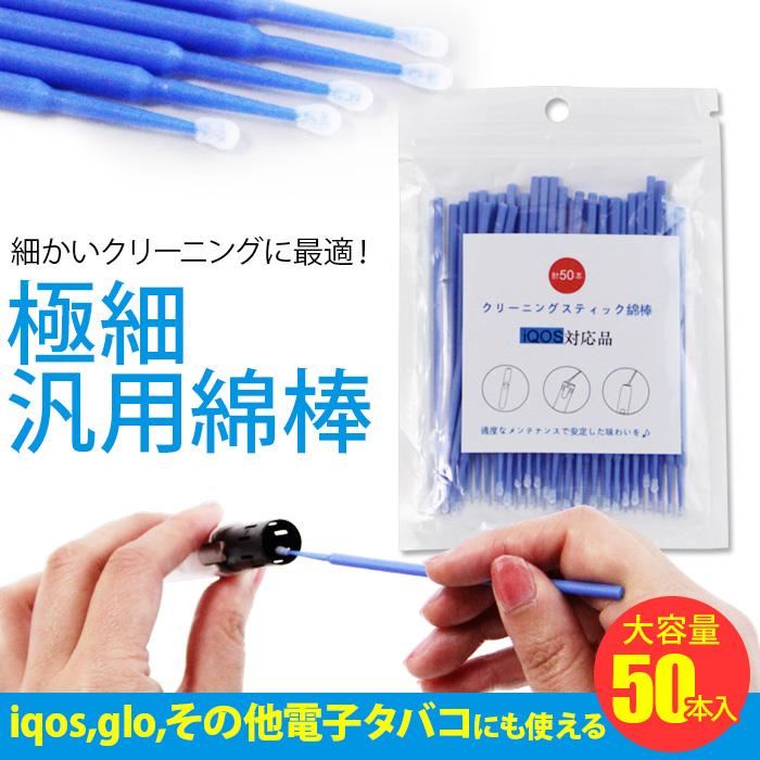 「クリーニング用極細汎用綿棒」を紹介します。