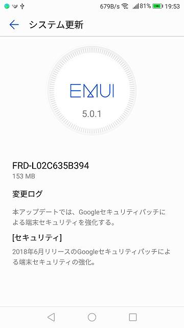 おでんのhonor 8を最新のソフトウェア(FRD-L02C635B394)に更新しました。