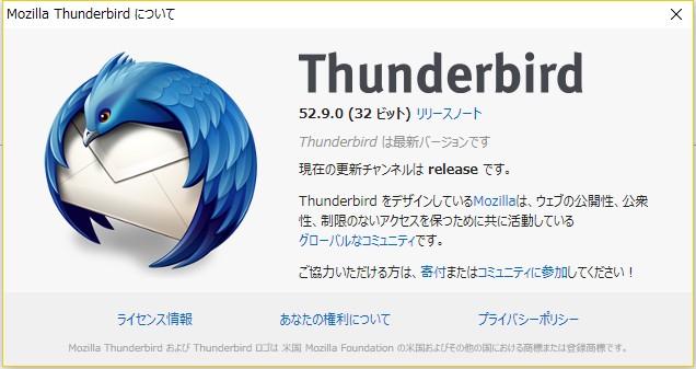 メールソフト「Thunderbird」がv52.9.0を公開!