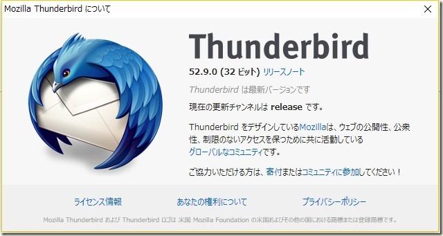 Thunderbird_v52.9.0_画像01