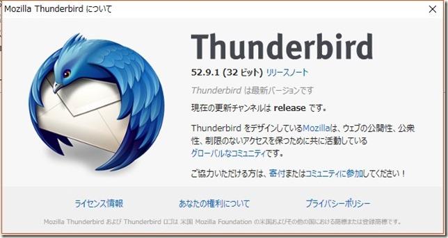 Thunderbird_v52.9.1_画像01