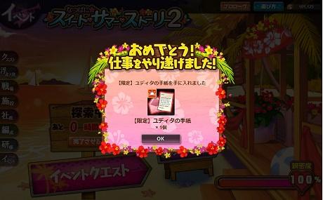 『かんぱに☆ガールズ』「なつぱに☆スイート・サマー・ストーリー2」ユディタとの親密度100%達成!