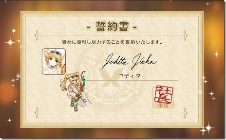 なつぱに☆スイート・サマー・ストーリー2_ユディタ_画像01