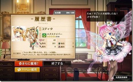 なつぱに☆スイート・サマー・ストーリー2_ユディタ_画像02