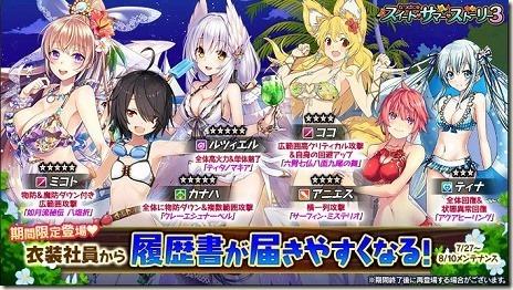 かんぱに☆ガールズ_なつぱに☆スイート・サマー・ストーリー3_画像02