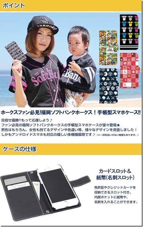 手帳型デザインケース_TVQ×福岡ソフトバンクホークス CM選手キャラクター 第3弾_06
