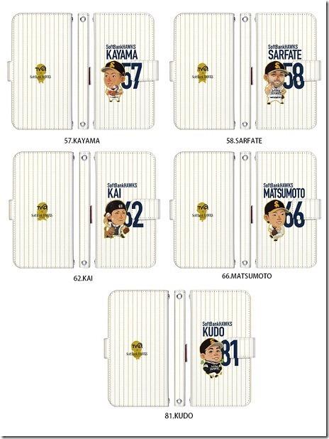 手帳型デザインケース_TVQ×福岡ソフトバンクホークス CM選手キャラクター 第3弾_05