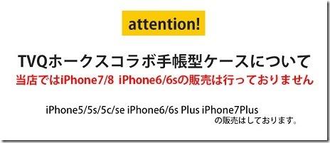 手帳型デザインケース_TVQ×福岡ソフトバンクホークス CM選手キャラクター 第3弾_08
