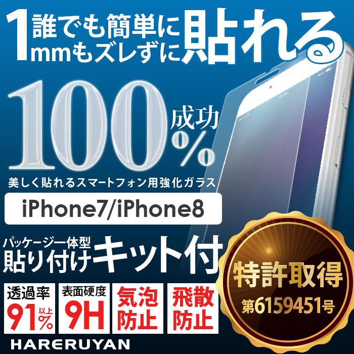iPhone 8、iPhone 7専用!ピタッとズレなく貼れる、強化ガラス液晶保護フィルム貼り付けキット「ハレルヤン(HARERUYAN) for iPhone 8/iPhone 7」を紹介します。