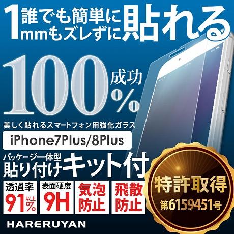 iPhone8 Plus、iPhone7 Plus専用!ピタッとズレなく貼れる、強化ガラス液晶保護フィルム貼り付けキット「ハレルヤン(HARERUYAN) for iPhone 8 Plus/iPhone 7 Plus」を紹介します。