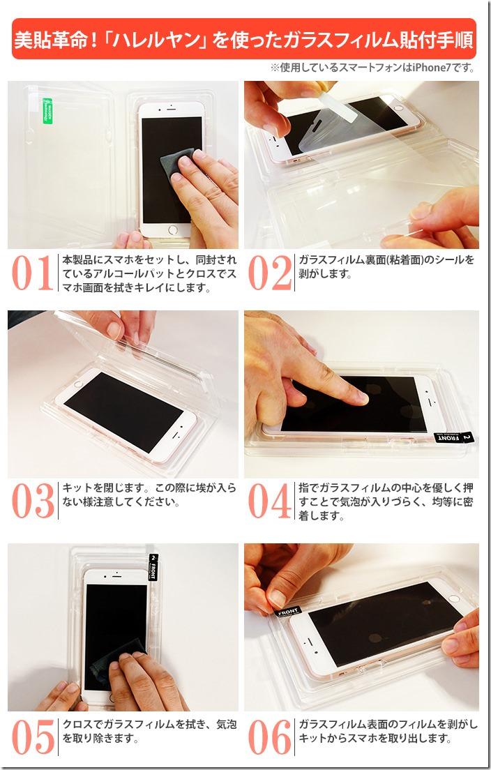 強化ガラス液晶保護フィルム貼り付けキット_HARERUYAN_画像05
