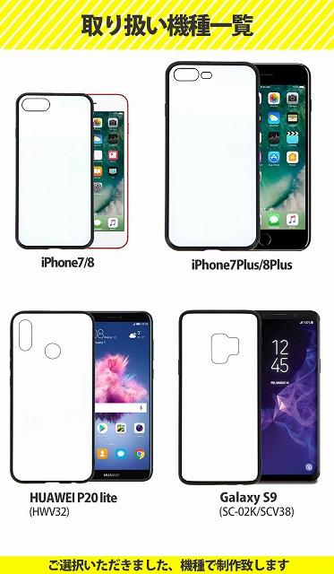 ガラスハイブリッドスマホケースが「Galaxy S9」「P20 lite」に対応!
