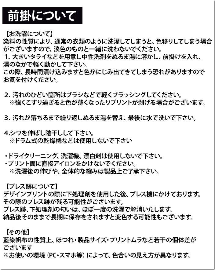 つば九郎_帆前掛け_画像06