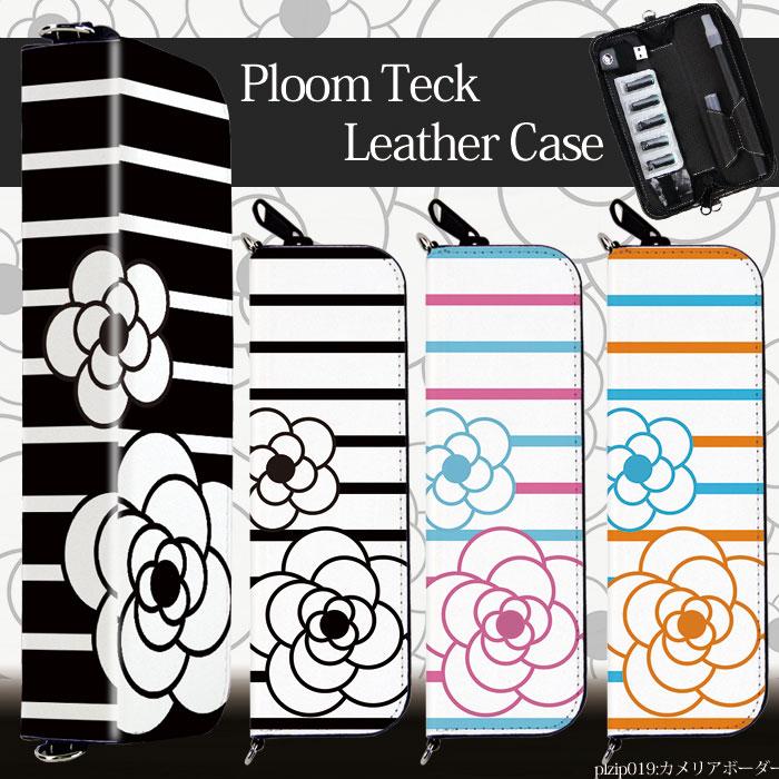 プルームテック(Ploom Teach)用ジッパー型デザインケース「カメリアボーダー」を紹介します。