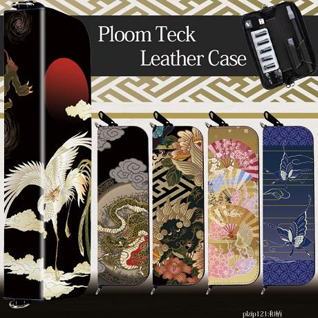 プルームテック(Ploom Teach)用ジッパー型デザインケース「和柄」を紹介します。