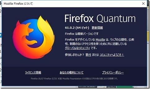 Firefox Quantum_v61.0.2_画像01
