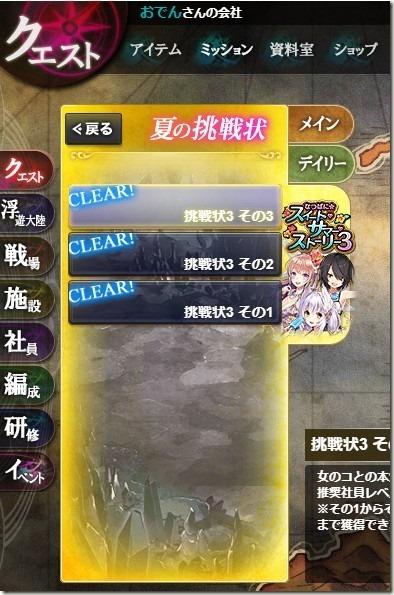なつぱに☆スイート・サマー・ストーリー3_夏の挑戦状_画像01