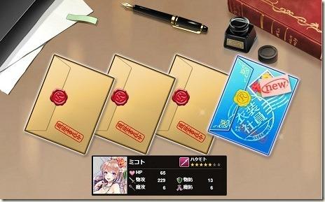 なつぱに☆スイート・サマー・ストーリー3_ミコト_画像01