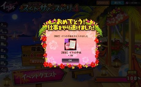 『かんぱに☆ガールズ』「なつぱに☆スイート・サマー・ストーリー4」イトとの親密度100%達成!