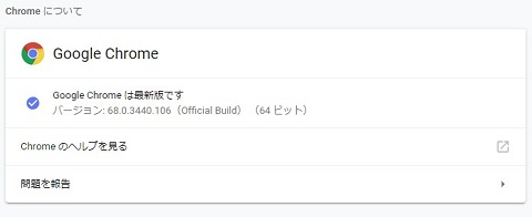 「Google Chrome v67.0.3396.62、v67.0.3396.79、v67.0.3396.87、v68.0.3440.106」が公開されています。