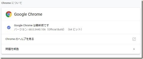 Google_Chrome_v68.0.3440.106_画像01