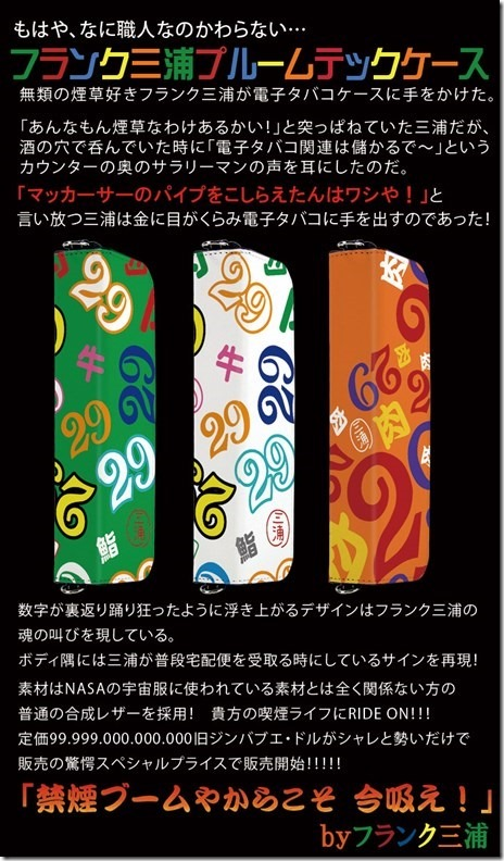 Ploom Teach用ジッパー型デザインケース_フランク三浦-29モデル_画像02
