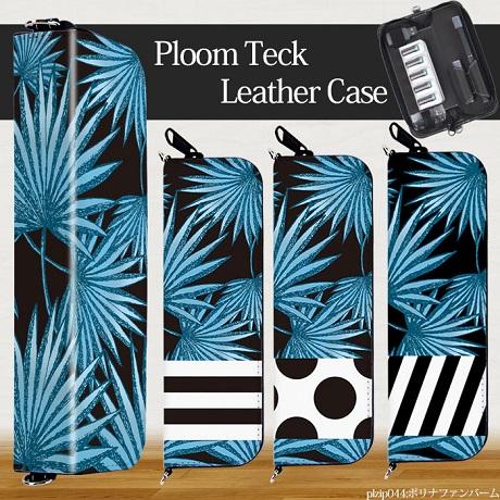 プルームテック(Ploom Teach)用ジッパー型デザインケース「ポリナファンバーム」を紹介します。