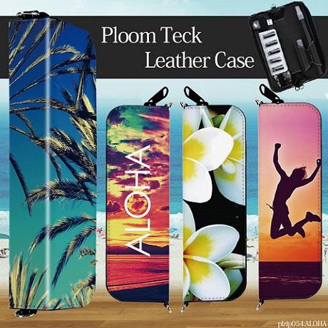 プルームテック(Ploom Teach)用ジッパー型デザインケース「ALOHA」を紹介します。