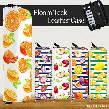 プルームテック(Ploom Teach)用ジッパー型デザインケース「Juicy Fruit」を紹介します。