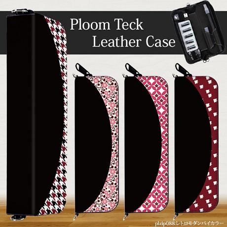 プルームテック(Ploom Teach)用ジッパー型デザインケース「レトロモダンバイカラー」を紹介します。