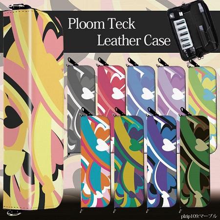 プルームテック(Ploom Teach)用ジッパー型デザインケース「マーブル」を紹介します。