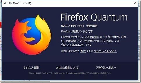 「Firefox Quantum」v62、62.0.2が公開されました。