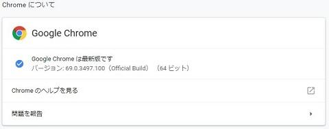 「Google Chrome v69.0.3497.100」が公開されています。