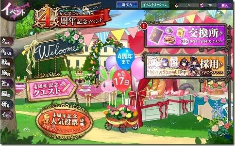 かんぱに☆ガールズ_かんぱに☆4周年記念イベント_画像04