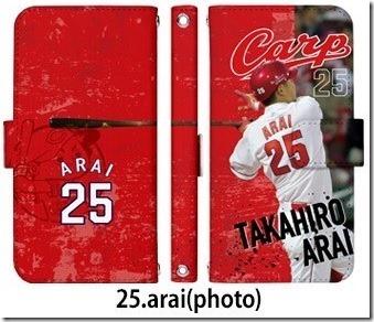 arai_photo