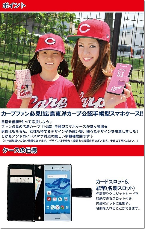 手帳型デザインケース_広島東洋カープ共通_画像01