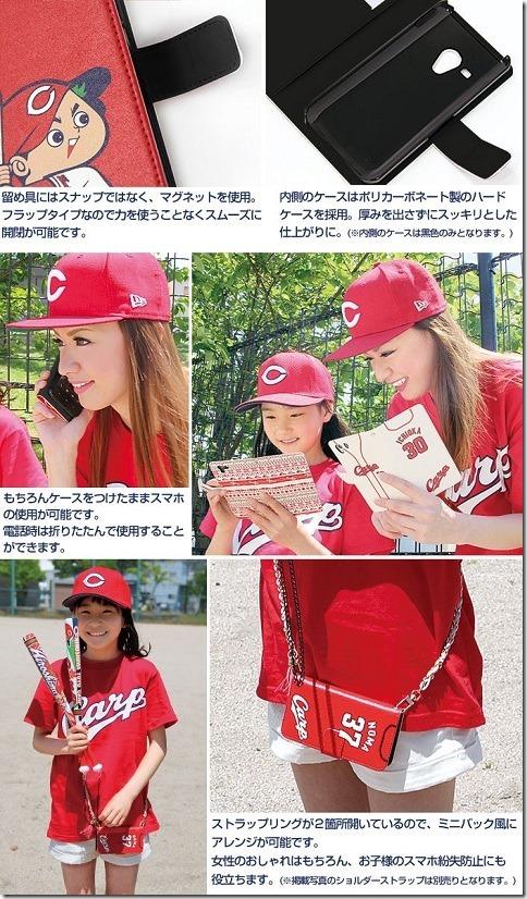 手帳型デザインケース_広島東洋カープ共通_画像02