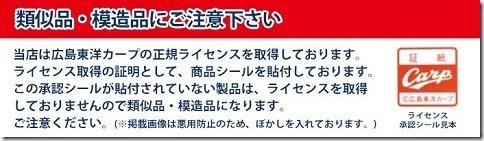 手帳型デザインケース_広島東洋カープ 2018年セリーグ制覇記念モデル_画像03
