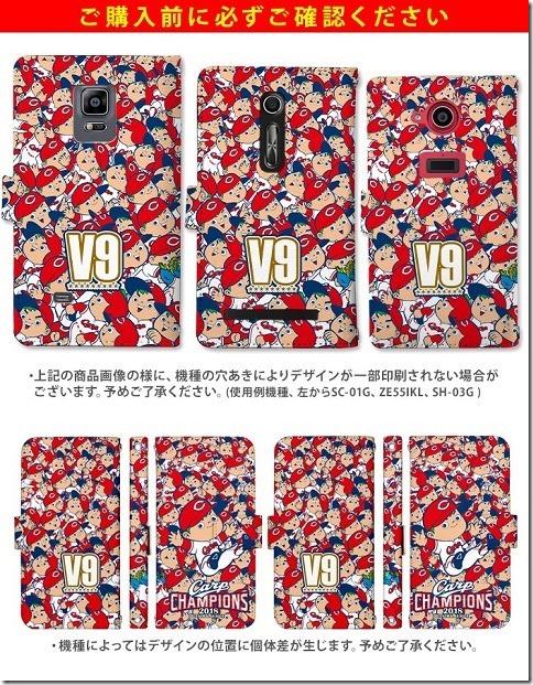 手帳型デザインケース_広島東洋カープ 2018年セリーグ制覇記念モデル_画像08