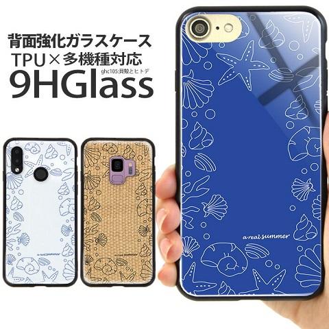 ガラスハイブリッドスマホケース「貝殻とヒトデ」のご紹介!