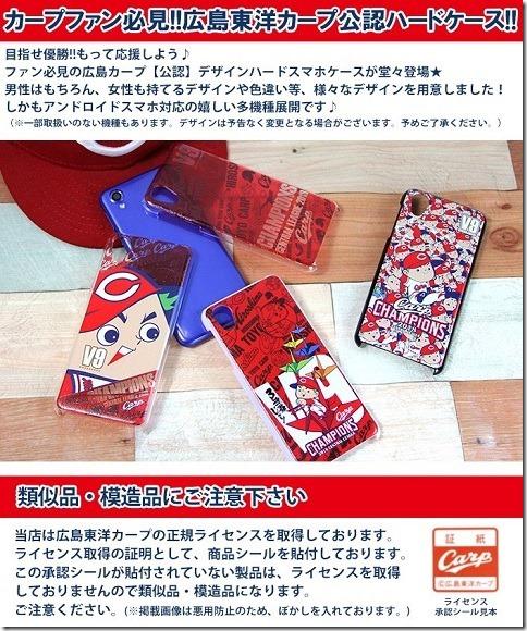 デザインハードケース_広島東洋カープ 2018年セリーグ制覇記念モデル_画像01