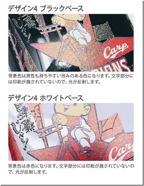 デザインハードケース_広島東洋カープ 2018年セリーグ制覇記念モデル_画像09