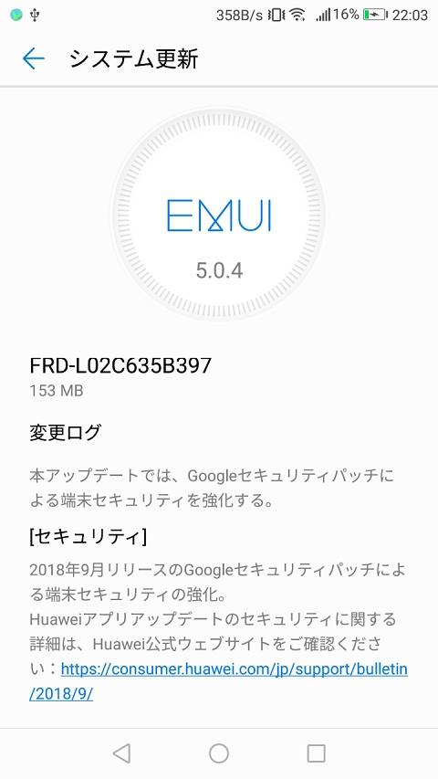 honor 8を最新のソフトウェア(FRD-L02C635B396、FRD-L02C635B397)に更新しました。