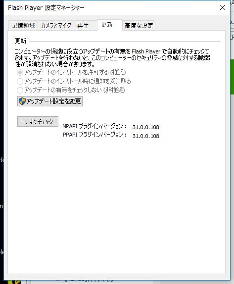 「Adobe Flash Player v31.0.0.108」を公開!