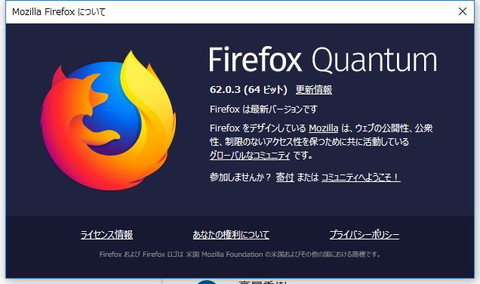 「Firefox Quantum」v62.0.3が公開されてます。