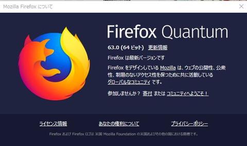 「Firefox Quantum」v63.0が公開されてます。