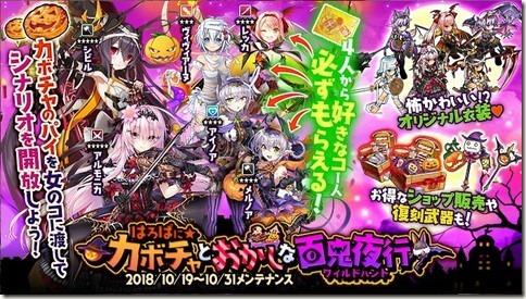 かんぱに☆ガールズ_2018年10月19日アップデート_画像01