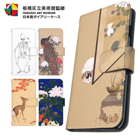 手帳型デザインスマホケース[板橋区立美術館コレクション]を紹介します。